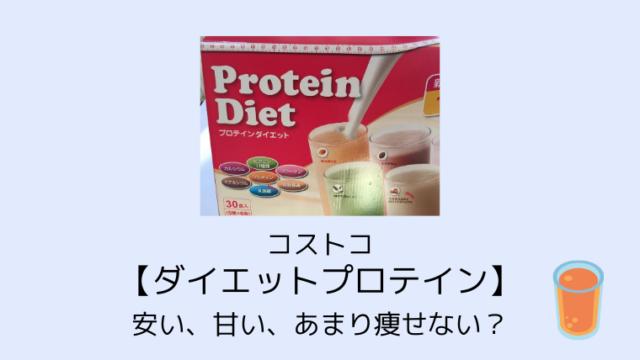 コストコ【ダイエットプロテイン】安い、甘い、あまり痩せない?