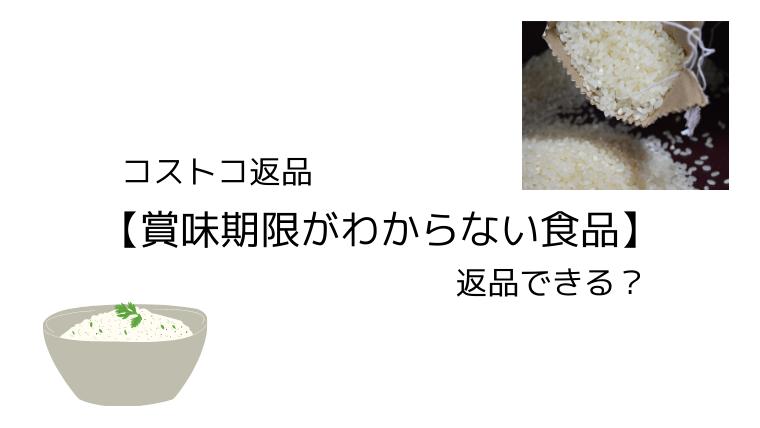 コストコ返品【賞味期限がわからない食品】は返品できる?