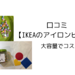 口コミ【IKEAのアイロンビーズ】は大容量でコスパ抜群