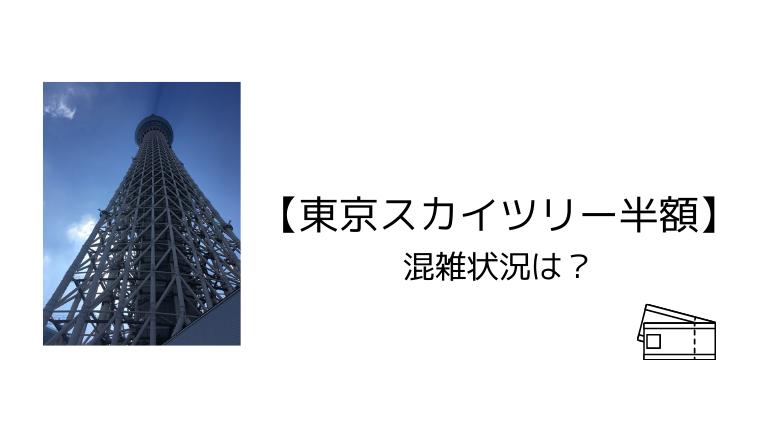 【東京スカイツリー半額】混雑状況は?