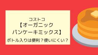 コストコ【オーガニックパンケーキミックス】ボトル入りは便利?使いにくい?
