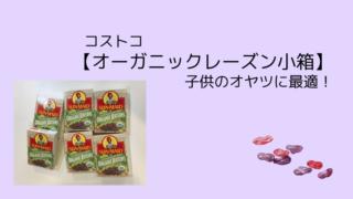 コストコ【オーガニックレーズン小箱】子供のオヤツに最適!