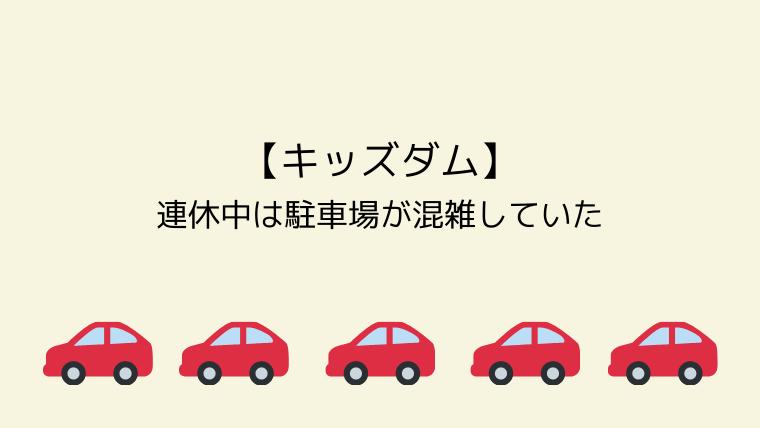 千葉県【キッズダム】連休中は駐車場が混雑していた