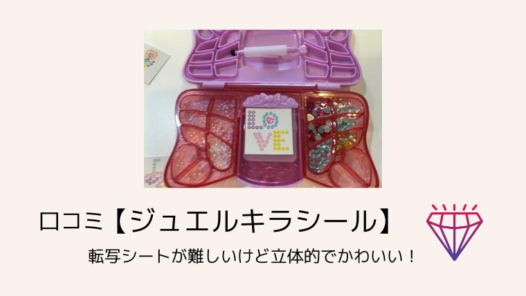 口コミ【ジュエルキラシール】転写シートが難しいけど立体的でかわいい!