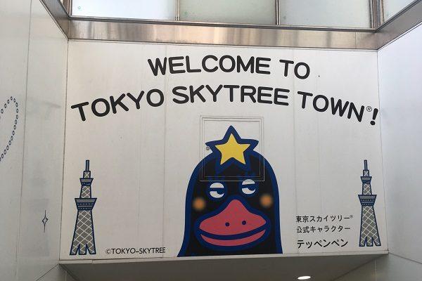 東京スカイツリー半額・都内旅行補助