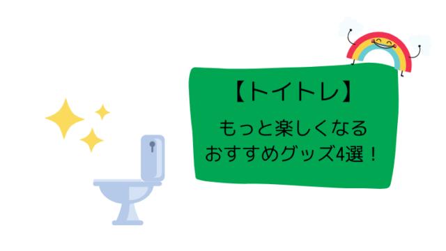 【トイトレ】もっと楽しくなるおすすめグッズ4選!