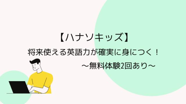 【ハナソキッズ】将来使える英語力が確実に身につく!~無料体験2回あり~
