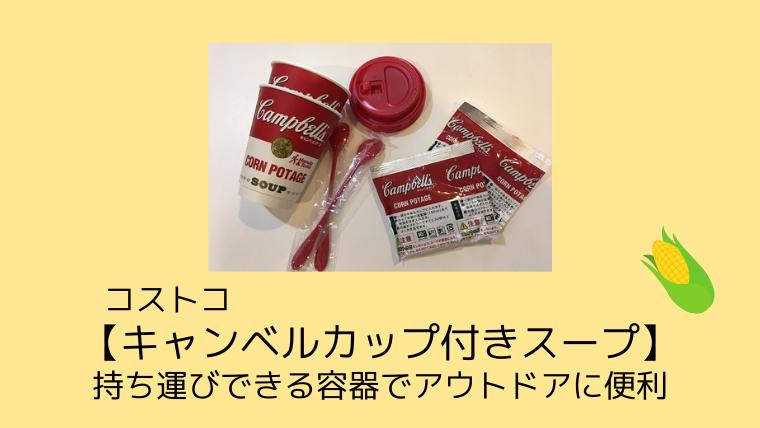 コストコ【キャンベルカップ付きスープ】持ち運びできる容器でアウトドアに便利