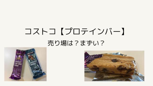 コストコ【プロテインバー】の売り場は?まずい?