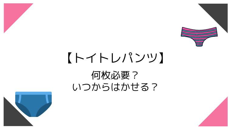 トイトレ【トイトレパンツ】は何枚必要?いつからはかせる?