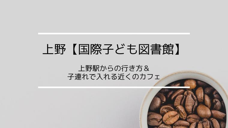 上野【国際子ども図書館】上野駅からの行き方&子連れで入れる近くのカフェ