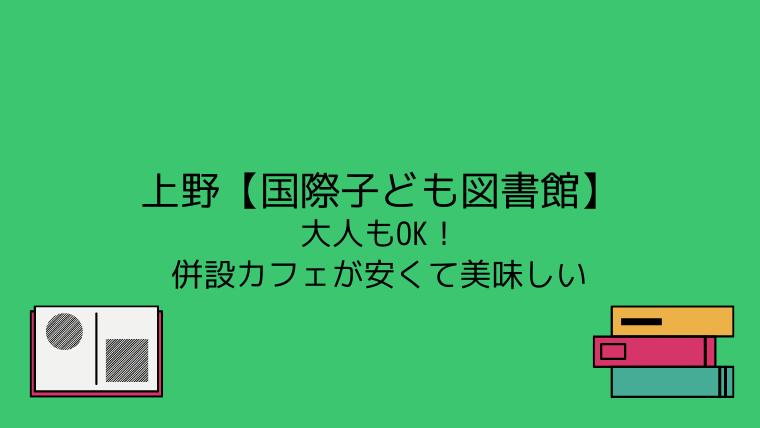上野【国際子ども図書館】大人もOK!併設カフェが安くて美味しい