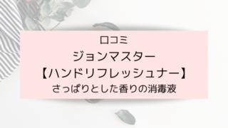 口コミ【ジョンマスターのハンドリフレッシュナー】さっぱりとした香りの消毒液