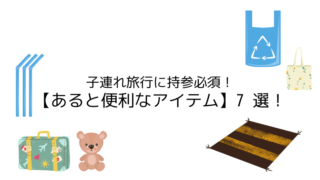 子連れ旅行に持参必須!【あると便利なアイテム】7 選!