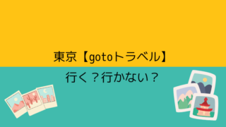 東京【gotoトラベル】行く?行かない?