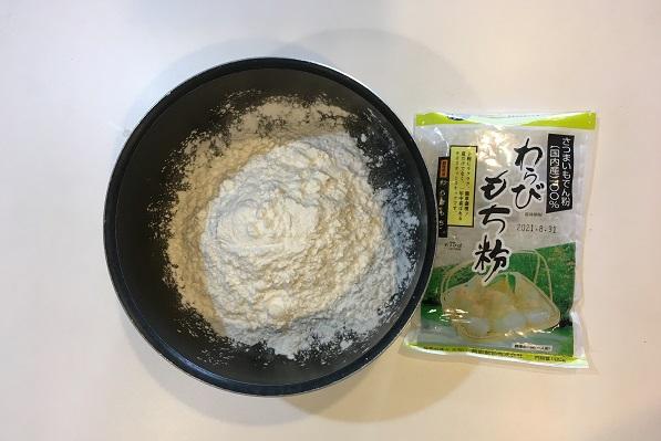 手作りわらび餅・わらびもち粉