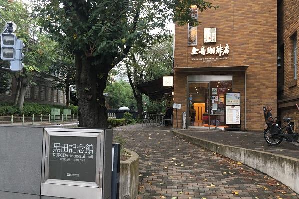 国際子ども図書館行き方・カフェ上島珈琲店