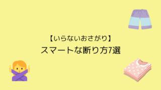 【いらないおさがり】スマートな断り方7選