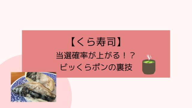 【くら寿司】当選確率が上がる!?ビッくらポンの裏技