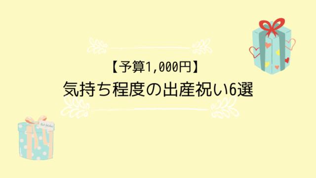 【予算1,000円】気持ち程度の出産祝い6選
