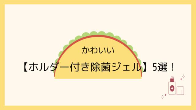 かわいい【ホルダー付き除菌ジェル】5選!