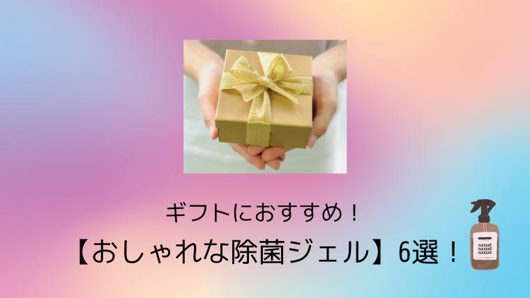 ギフトにおすすめ!【おしゃれな除菌ジェル】6選!