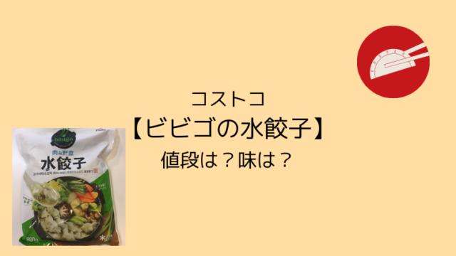 コストコ【ビビゴの水餃子】値段は?味は?