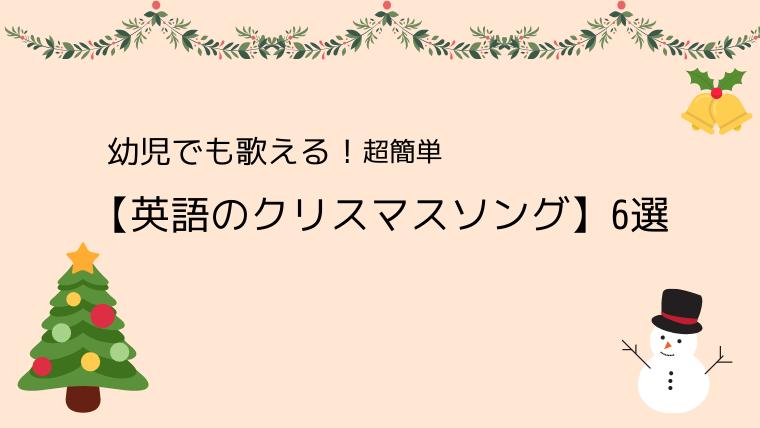 幼児でも歌える!超簡単な【英語のクリスマスソング】6選