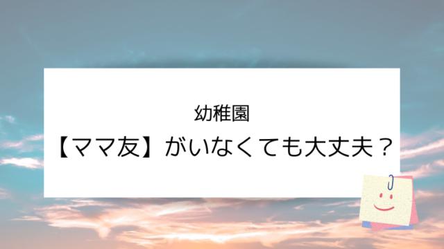 幼稚園【ママ友】がいなくても大丈夫?