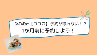 GoToEat【ココス】予約が取れない!?1か月前に予約しよう