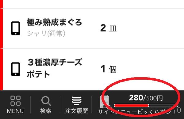 くら寿司・ビッくらポンスマホ画面