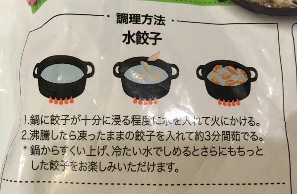 ビビゴ水餃子・作り方