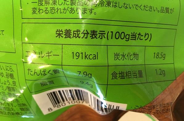 ビビゴ水餃子・成分表