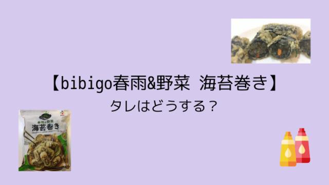 【bibigo春雨&野菜 海苔巻き】のタレはどうする?