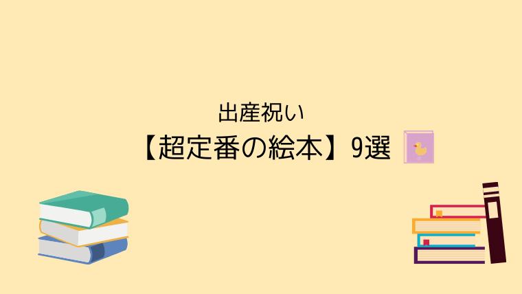 出産祝い【超定番の絵本】9選