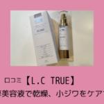 口コミ【L.C TRUE】濃厚美容液で乾燥、小ジワをケアする