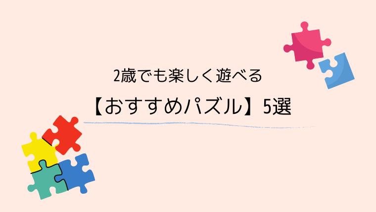 2歳でも楽しく遊べる【おすすめパズル】5選