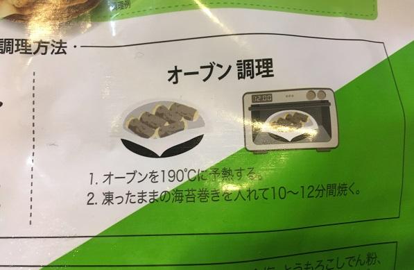 bibigo春雨&野菜 海苔巻き・オーブン調理法