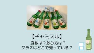 【チャミスル】度数は?飲み方は?グラスはどこで売っている? (2)