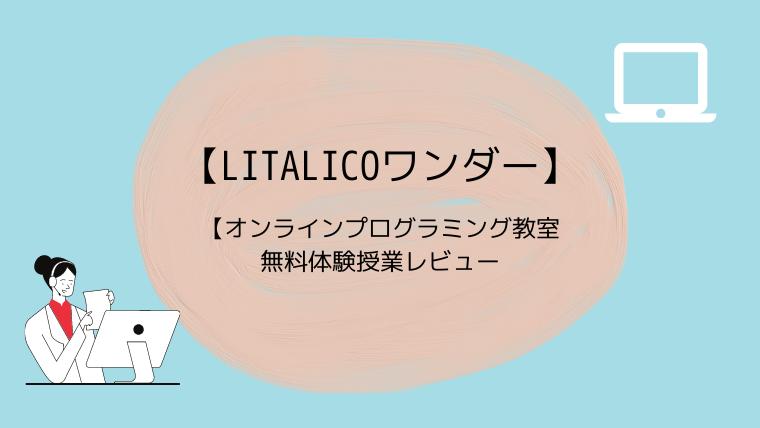 【LITALICOワンダー】オンラインプログラミング教室の無料体験授業レビュー