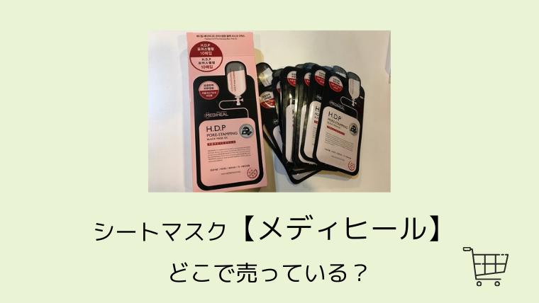 シートマスク【メディヒール】どこで売っている?