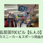 五反田TOCビル【G.A.O】子供のスニーカー&スポーツ用品が激安