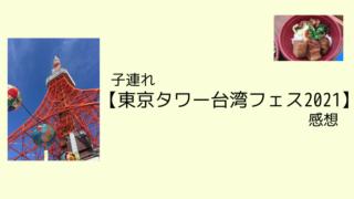 子連れ【東京タワー台湾フェス2021】感想