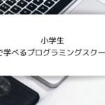 小学生【自宅で学べるプログラミングスクール】5選