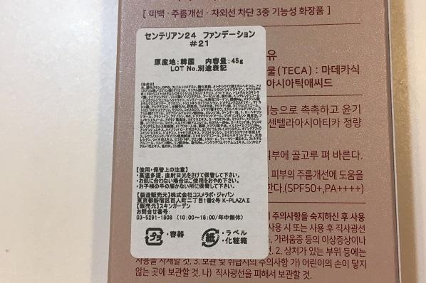 センテリアン24・マデカファンデーション成分表