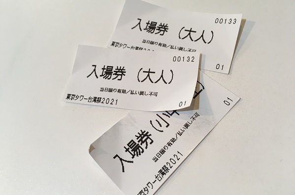 東京タワー台湾フェス2021・チケット