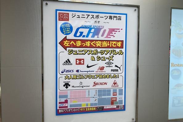 スポーツ用品店GAO・G.A.O案内版