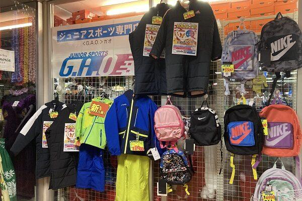 スポーツ用品店GAO・リュック
