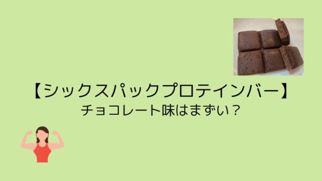 【シックスパックプロテインバー】チョコレート味はまずい?