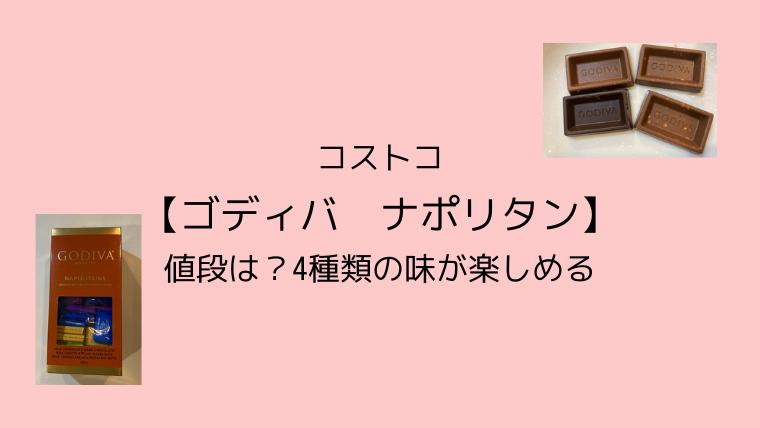 コストコ【ゴディバ ナポリタン】値段は?4種類の味が楽しめる